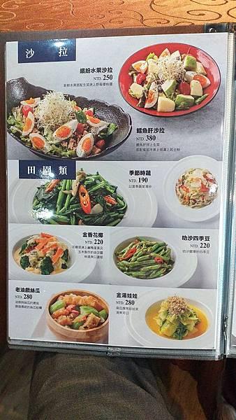 19沙拉跟蔬菜.jpg