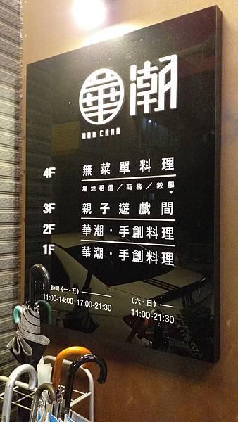61大門招牌.jpg