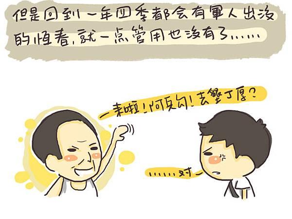 小小兵日記3105.jpg