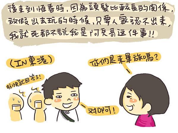 小小兵日記3103.jpg