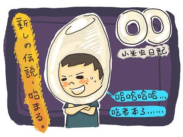 小米蟲日記0001.jpg