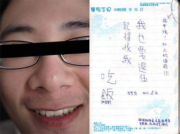 小米蟲日記0011.jpg