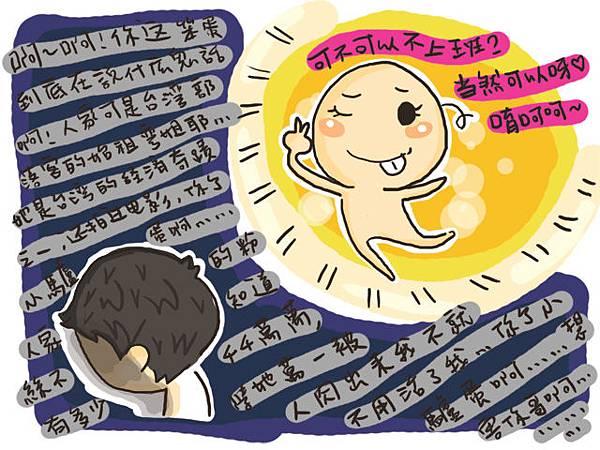 小米蟲日記0203.jpg