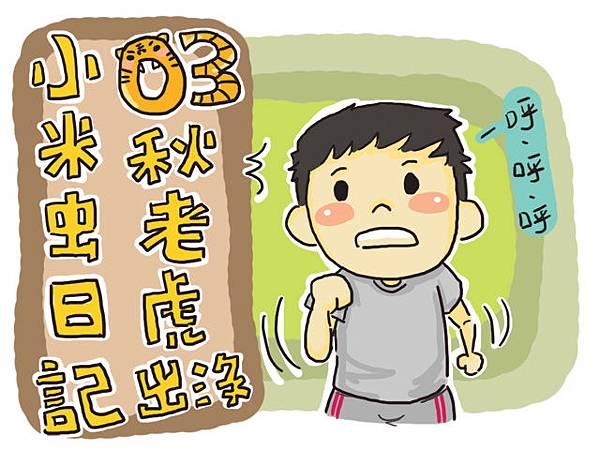 小米蟲日記0301.jpg