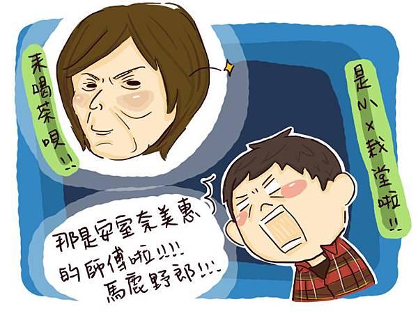 小米蟲日記0605.jpg