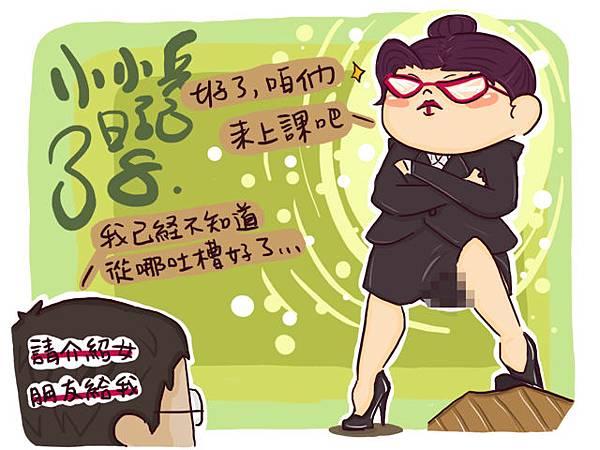 小小兵日記3801.jpg