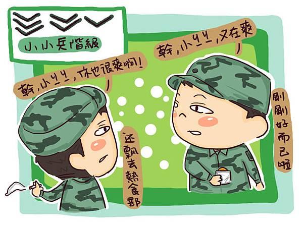小小兵日記3802.jpg