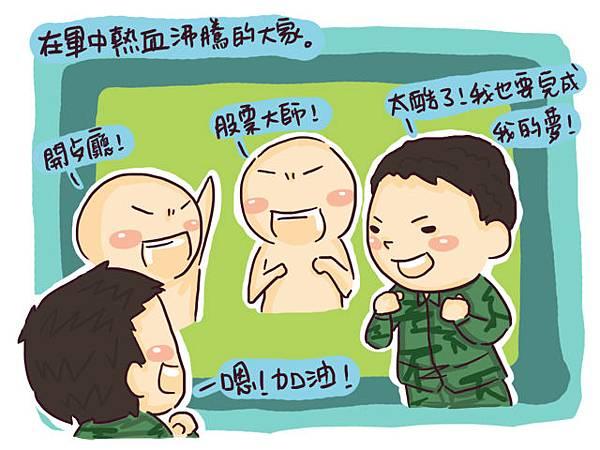 小小兵日記3904.jpg