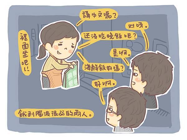 小腰子日記3103