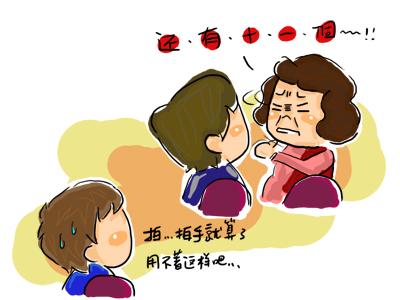 小小兵日記0303.jpg