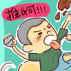 小小兵日記19good.jpg