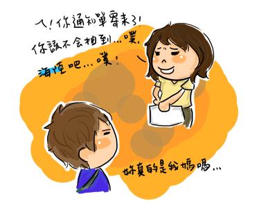 小小兵日記0301.jpg