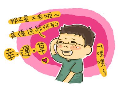 小小兵日記1803.jpg