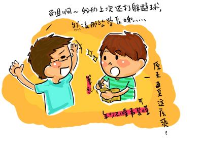 小小兵日記0502.jpg