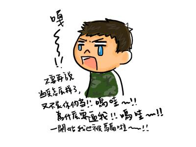 小小兵日記0104.jpg
