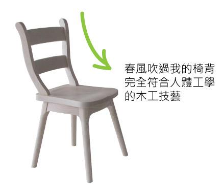 Spring Chair-01.jpg