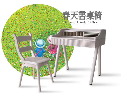 春天書桌椅.jpg