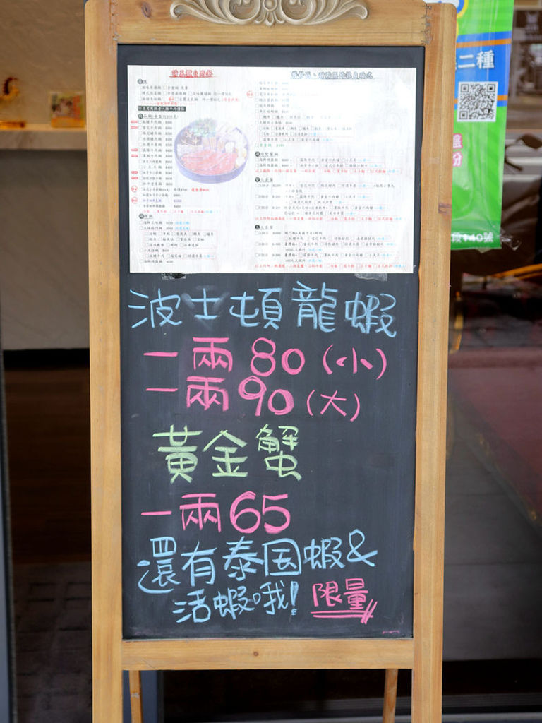 海王子鍋物_海鮮時價.jpg