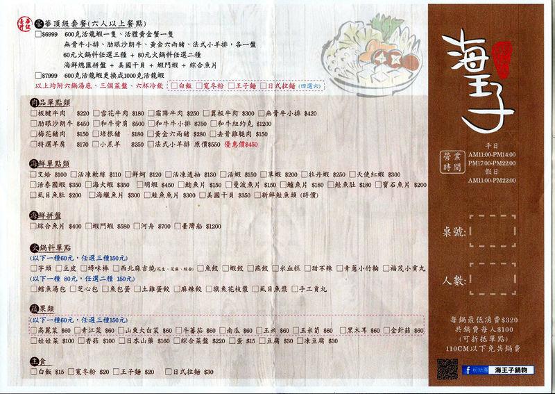 海王子鍋物_菜單02.jpg