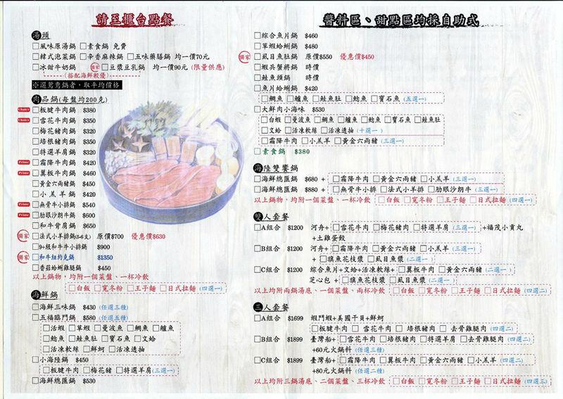 海王子鍋物_菜單01.jpg
