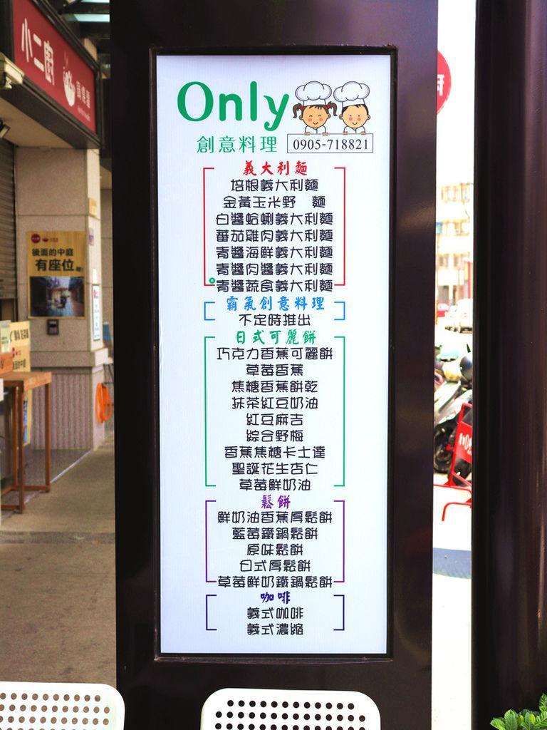 ONLY創意料理_室外02N.jpg