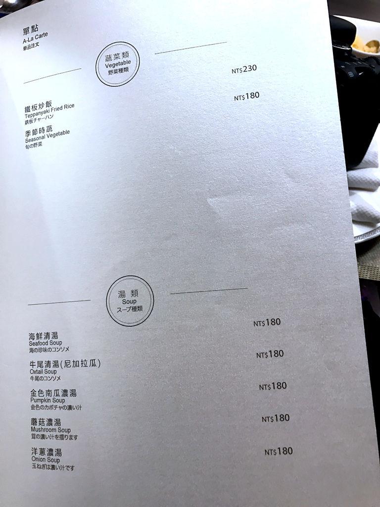 五都_炫鐵板燒_菜單02.jpg