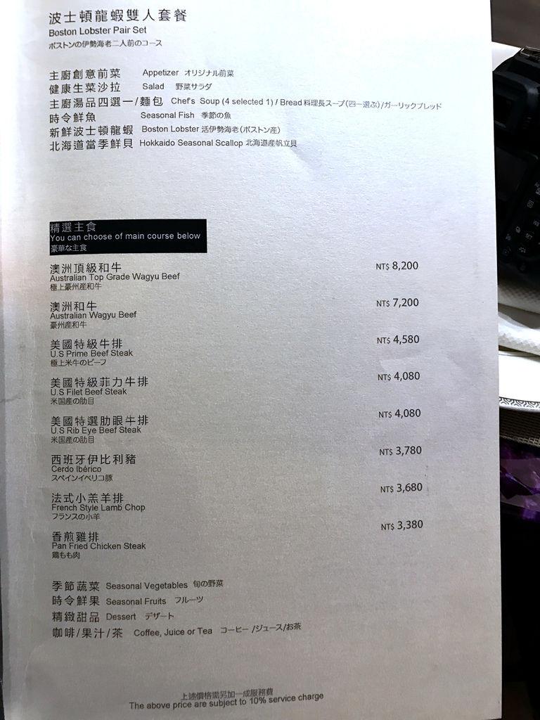 五都_炫鐵板燒_菜單01.jpg