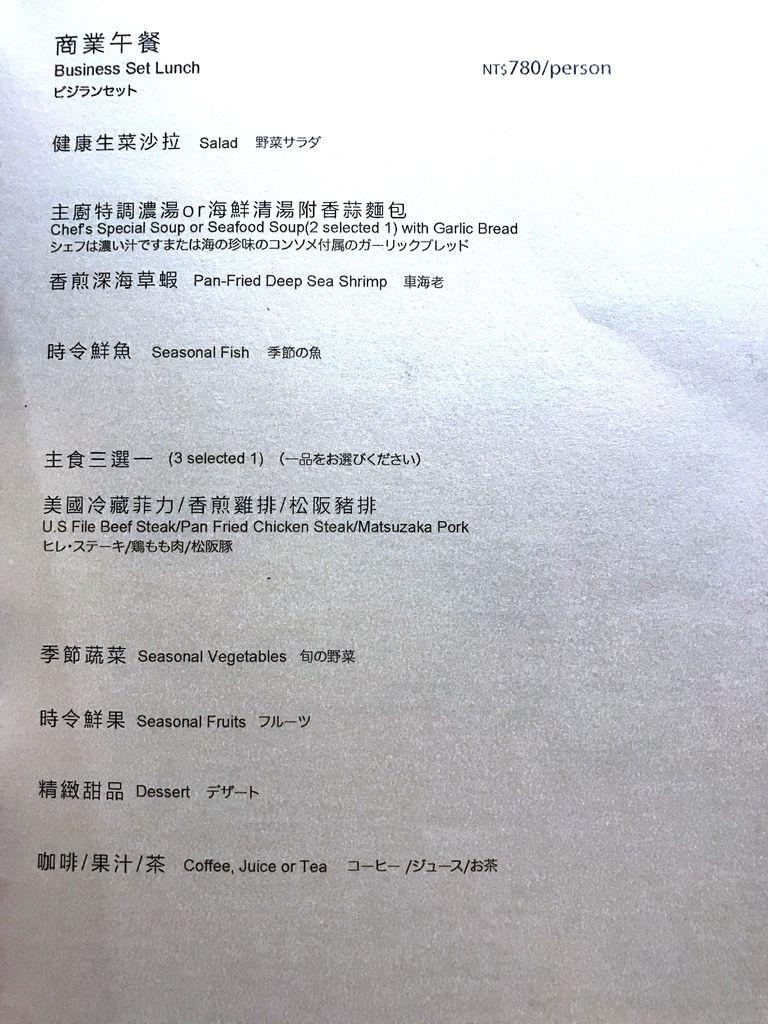 五都_炫鐵板燒_菜單03.jpg