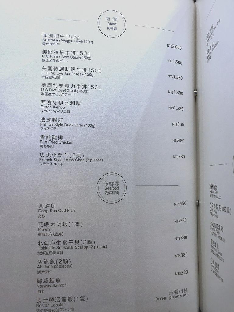 五都_炫鐵板燒_菜單05.jpg