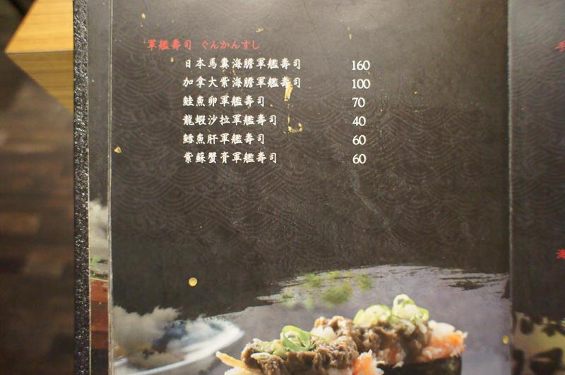 桀壽司菜單07_軍艦壽司.jpg
