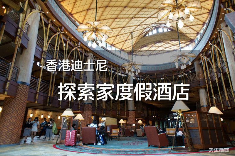 探索家度假酒店_首圖01.jpg