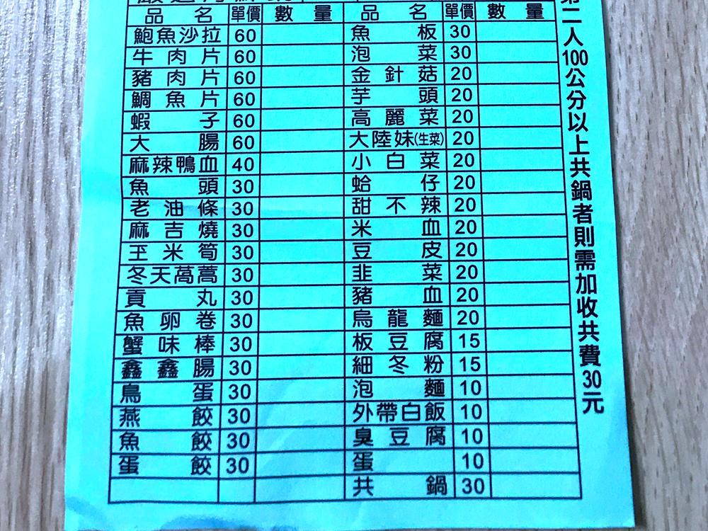 梧棲饌囍堂菜單02.jpg