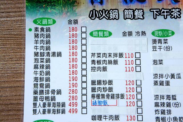 菁悅天空-菜單-火鍋簡餐