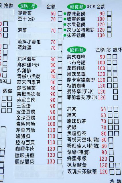 菁悅天空-菜單小菜輕食