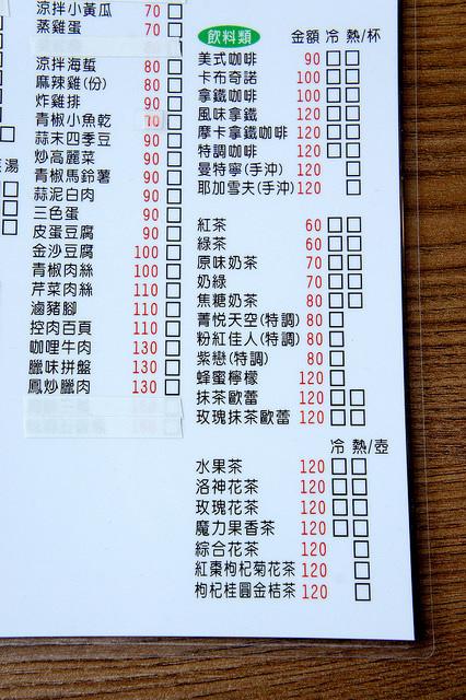 菁悅天空-菜單飲料