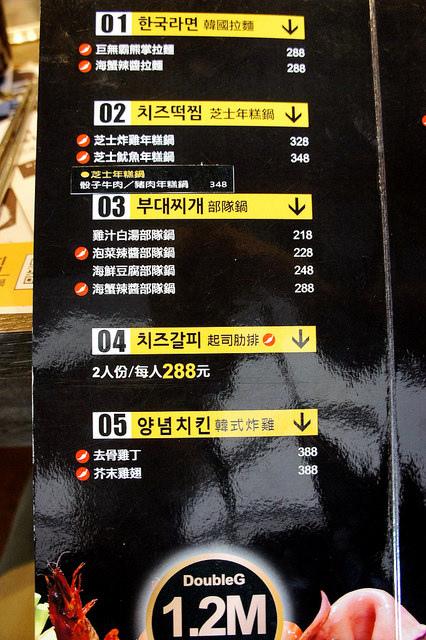 打啵G-菜單01