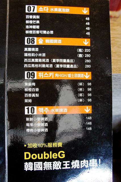 打啵G-菜單03