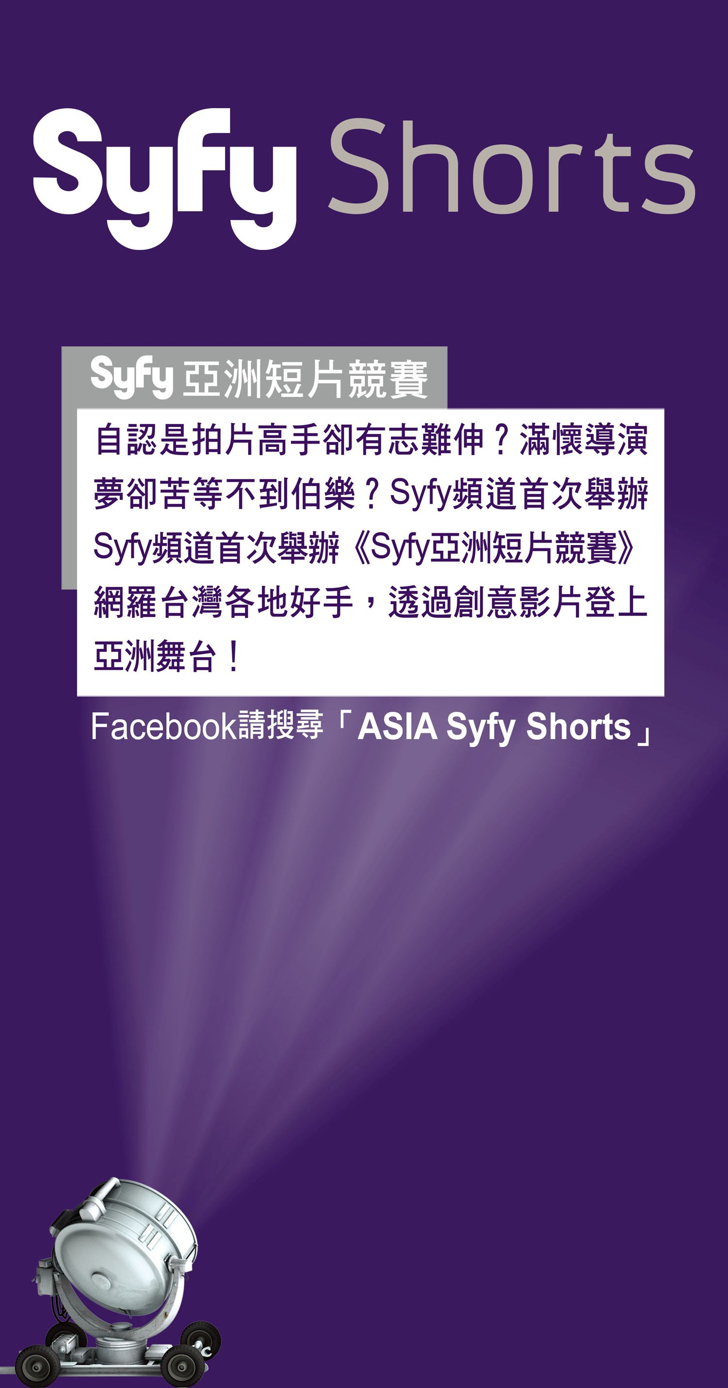 Syfy??.jpg
