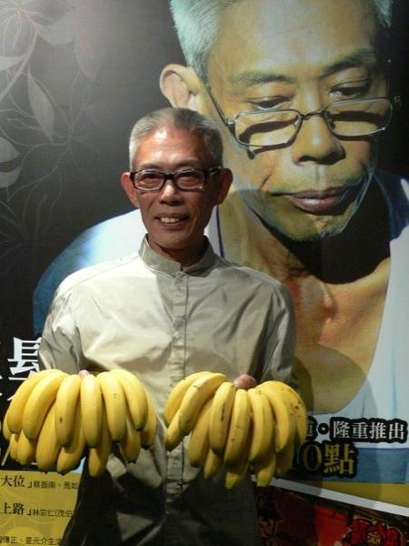 茂伯拿香蕉