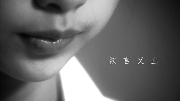 01-欲言又止.jpg