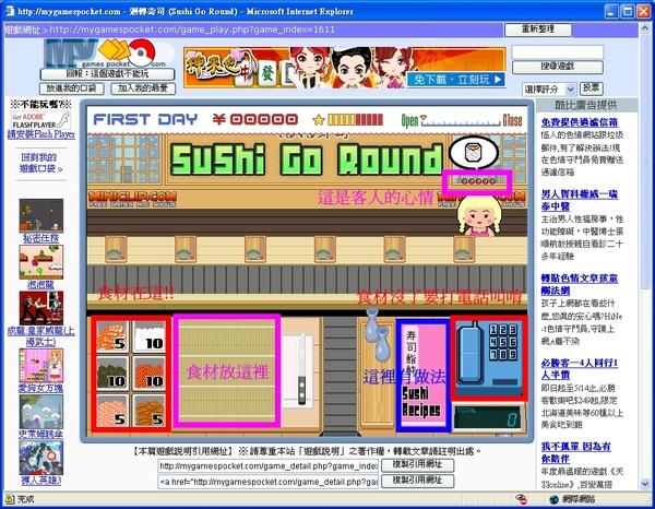 壽司店2.jpg