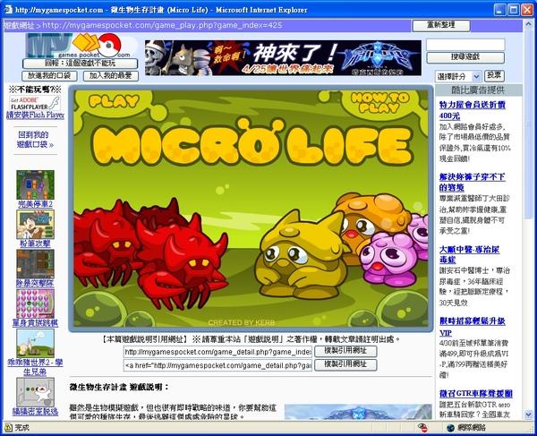微生物生存1.jpg