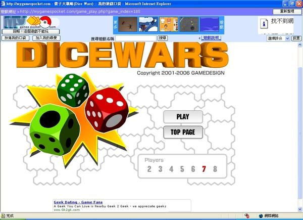 骰子大戰鬥2.jpg