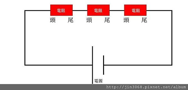 電組串聯.jpg