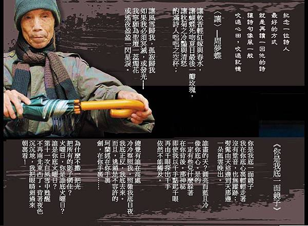 8.周夢蝶2.jpg