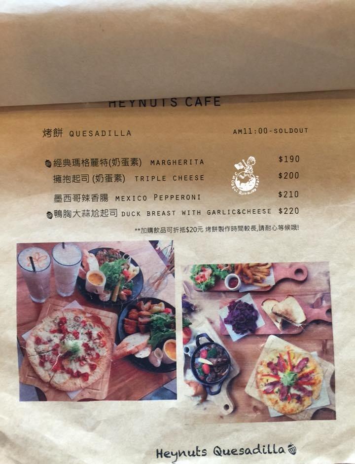 好堅果menu4.jpg