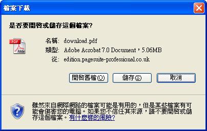 儲存PDF