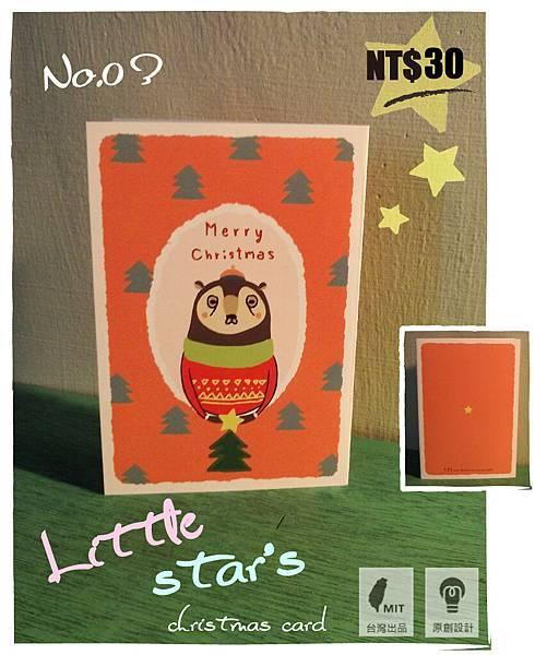 聖誕卡片(附信封