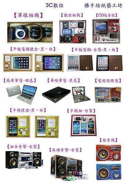 3C產品(沒售價).jpg