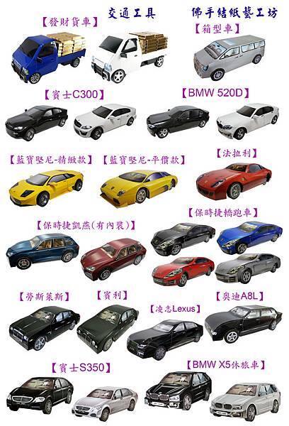 交通工具-汽車(沒售價).jpg
